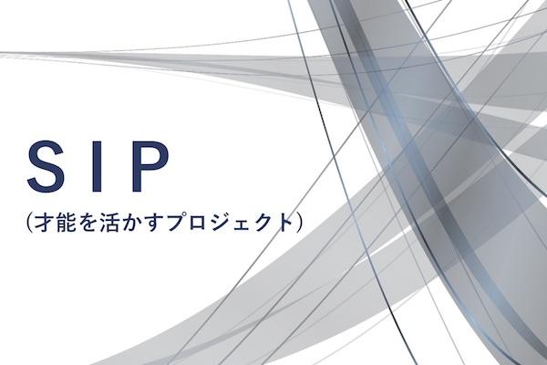 SIP(才能を・活かす・プロジェクト)とは何か?その仕組みを理解しよう